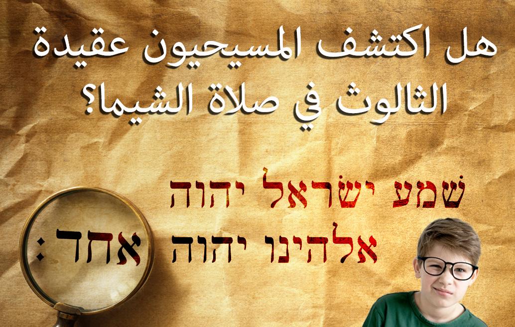 هل اكتشف المسيحيون عقيدة الثالوث في صلاة الشيما؟
