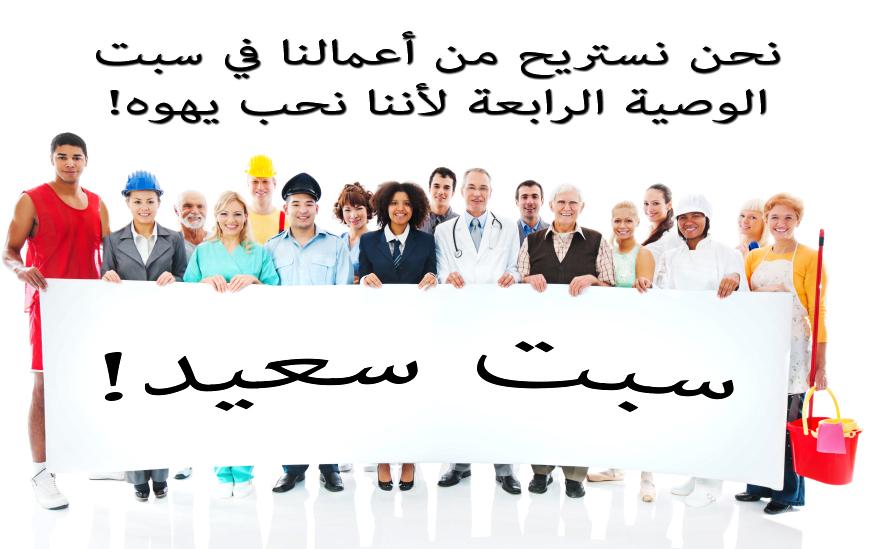 مجموعة متنوعة من الناس يحملون لافتة ' سبت سعيد '