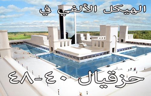 الهيكل الألفي في حزقيال ٤٠-٤٨
