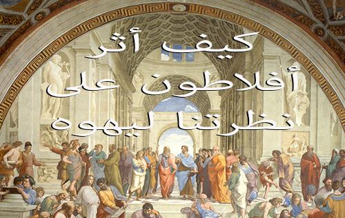 كيف أثر أفلاطون على نظرتنا ليهوه