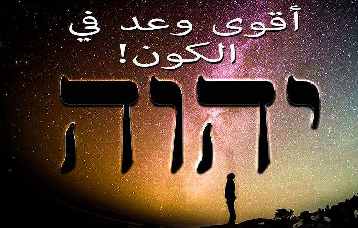 !أقوى وعد في الكون