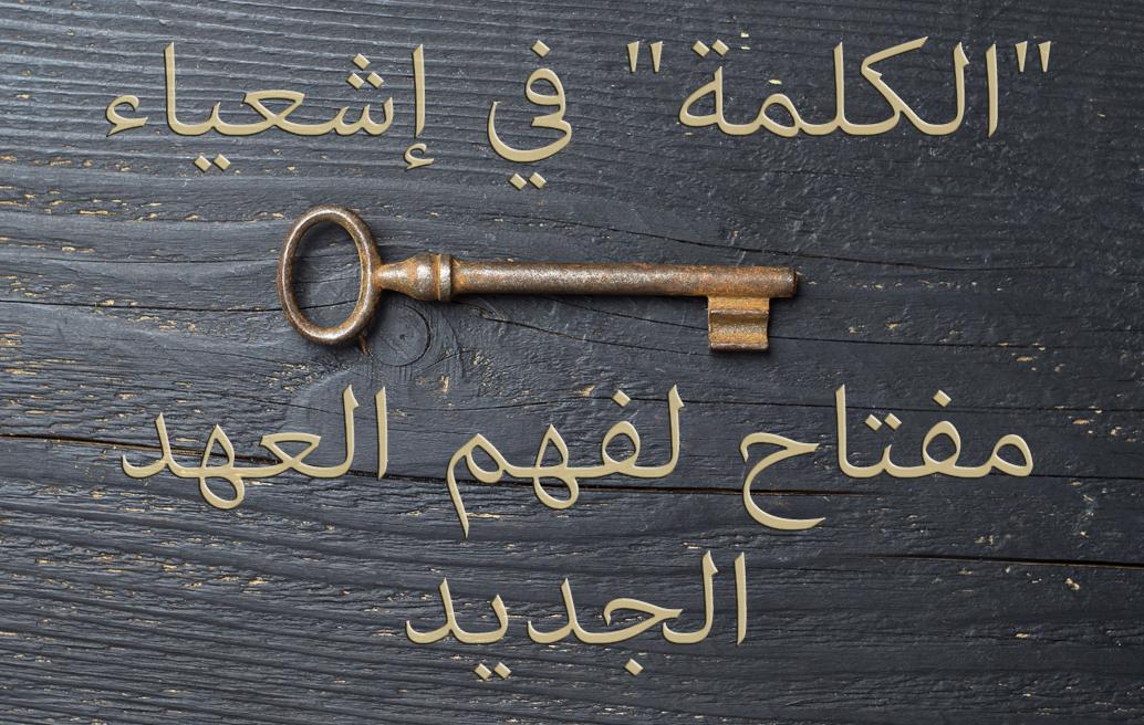 الكلمة في إشعياء: مفتاح لفهم العهد الجديد