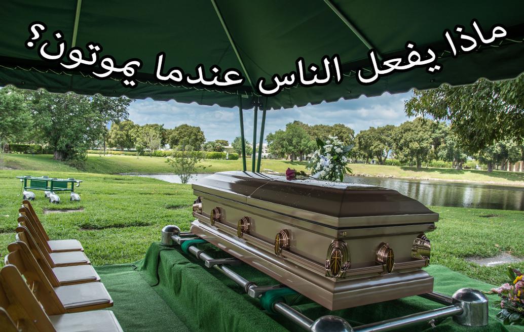 ماذا يفعل الناس عندما يموتون؟