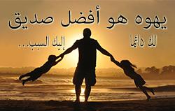 يهوه هو أفضل صديق لك دائما  إليك السبب