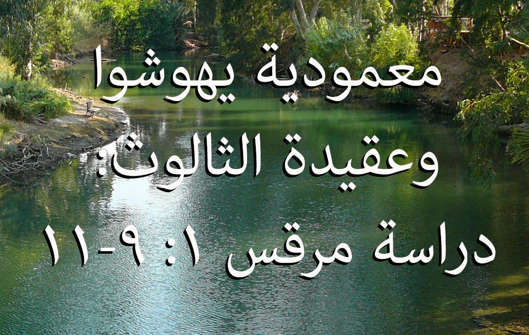 معمودية يهوشوا وعقيدة الثالوث: دراسة مرقس ١: ٩-١١