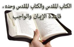 الكتاب المقدس والكتاب المقدس وحده ، قاعدة الإيمان والواجب
