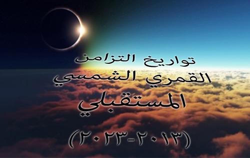 تواريخ التزامن القمري الشمسي المستقبلي (٢٠١٣-٢٠٢٣)