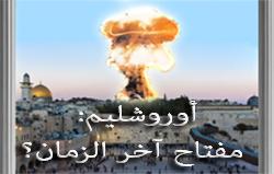 أوروشليم: مفتاح آخر الزمان؟