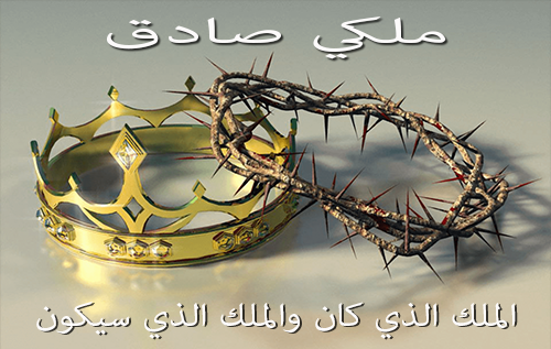 ملكي صادق: الملك الذي كان والملك الذي سيكون