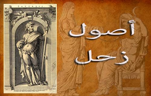 سر بابل: أصول زحل