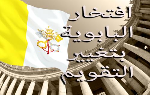 افتخار البابوية بتغيير التقويم