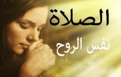 الصلاة: نفس الروح