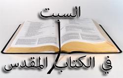 السبت في الكتاب المقدس