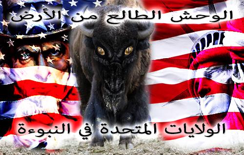 الوحش الطالع من الأرض: الولايات المتحدة في النبوءة