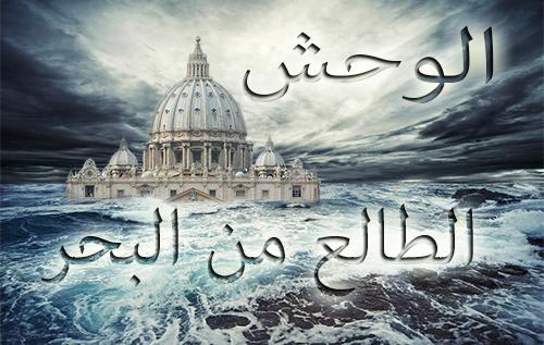 الوحش الطالع من البحر: الكنيسة الكاثوليكية الرومانية في النبوءة