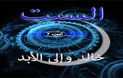 السبت الجزء ٢ - خالد وإلى الأبد