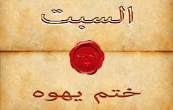 السبت الجزء ٣ - ختم يهوه