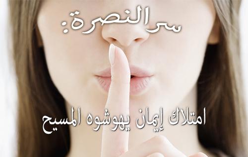 سر النصرة:امتلاك إيمان يهوشوه المسيح