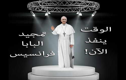 الوقت ينفذ الآن! تمجيد البابا فرانسيس