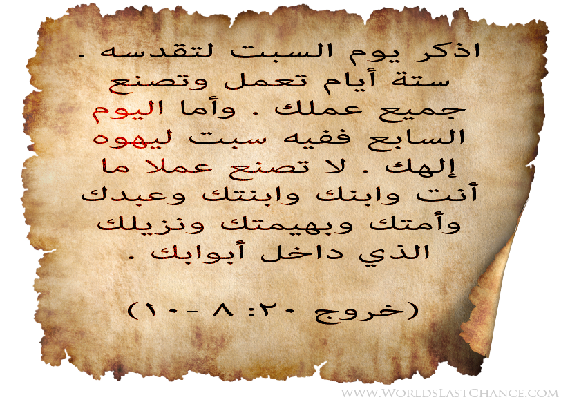 خروج ٢٠:  ٨-١٠