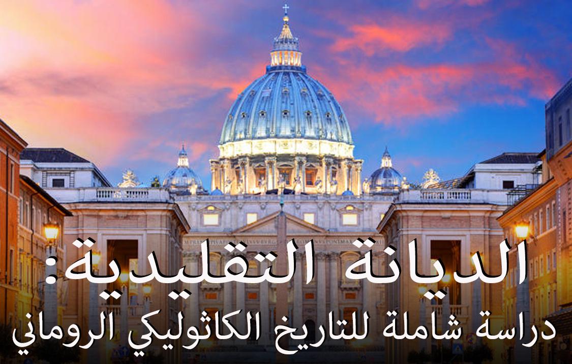 الديانة التقليدية: دراسة شاملة للتاريخ الكاثوليكي الروماني