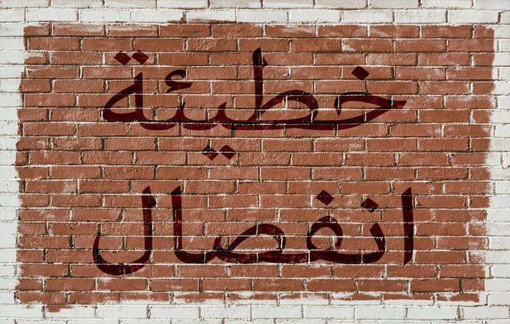 جدار الخطيئة