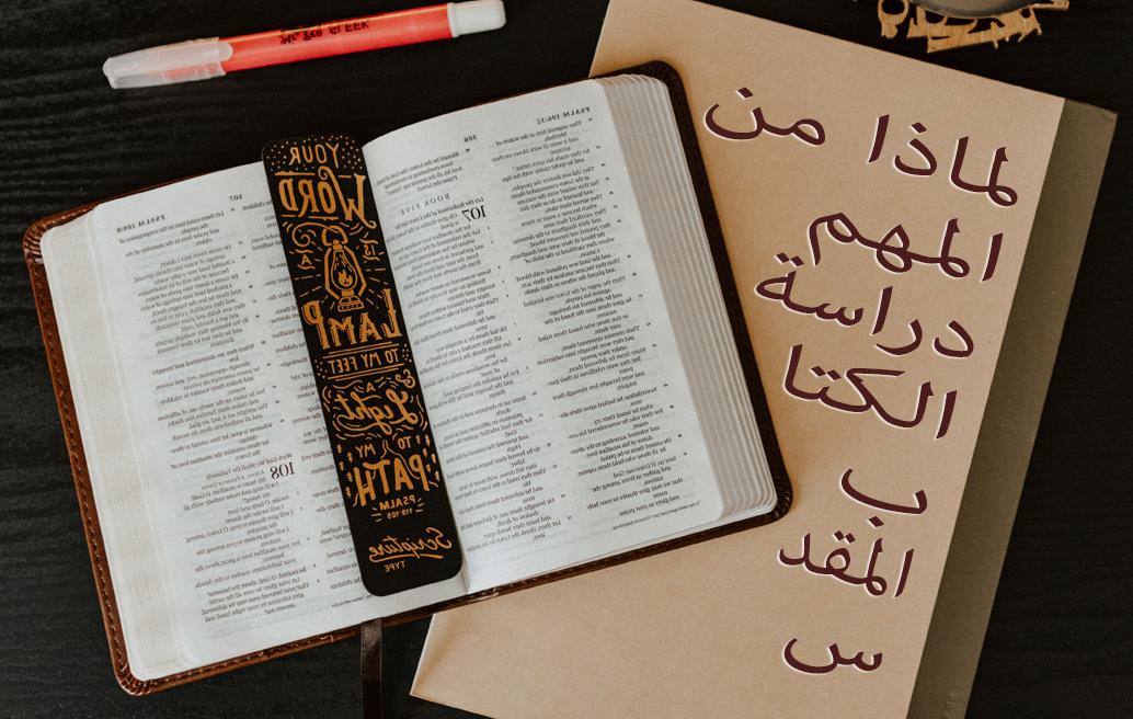 لماذا من المهم دراسة الكتاب المقدس