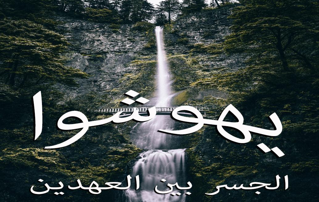 يهوشوا: الجسر بين العهدين
