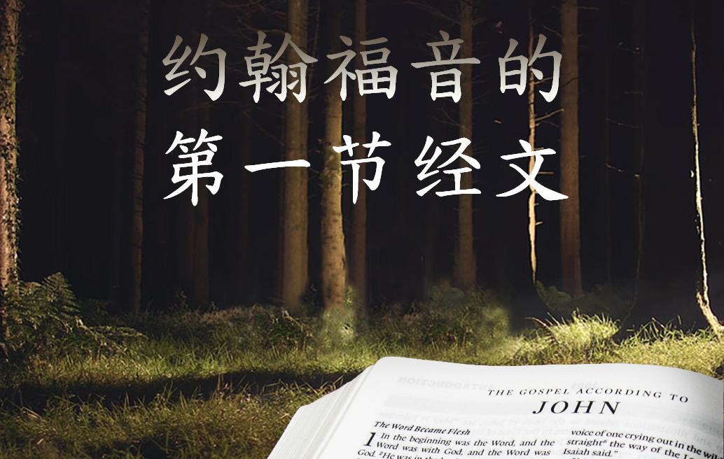 约翰福音的第一节经文