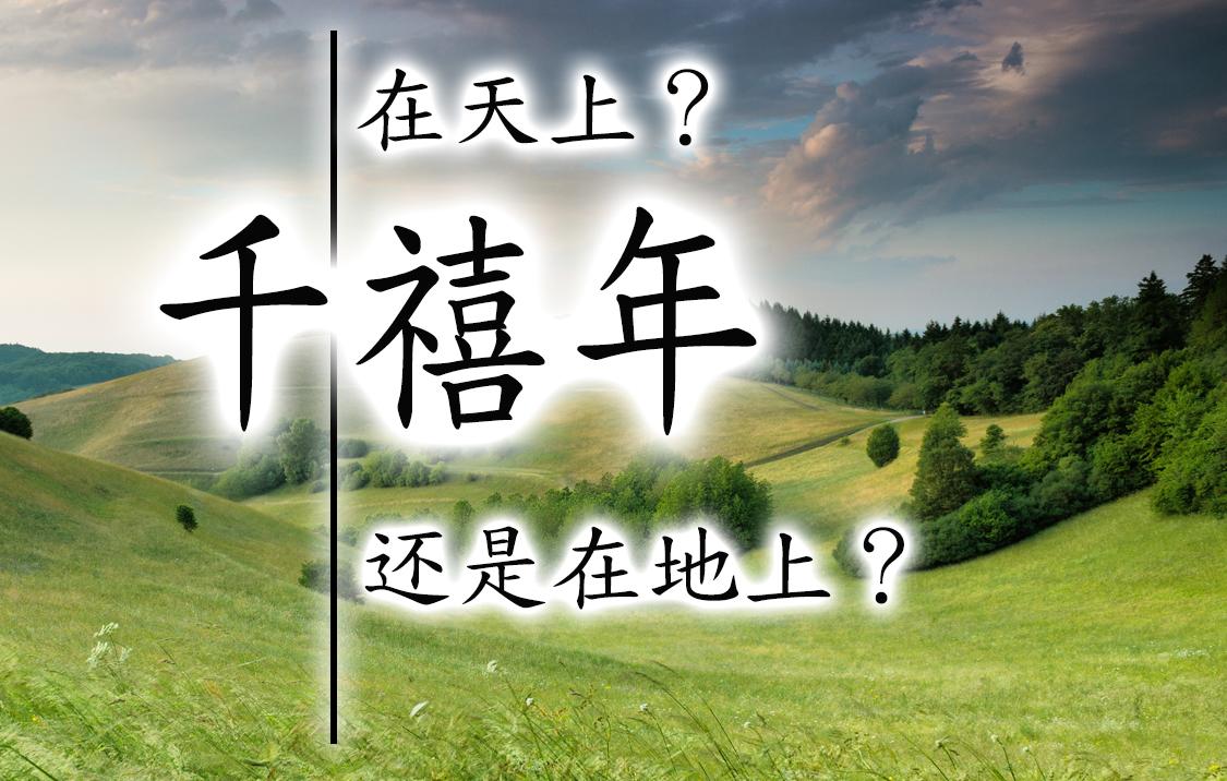 千禧年:在天上?还是在地上?