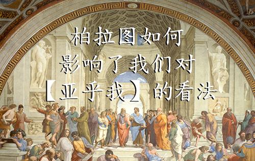 柏拉图如何影响了我们对【亚乎我】的看法