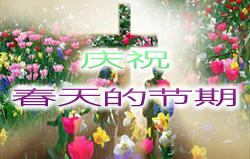 庆祝春天的节期