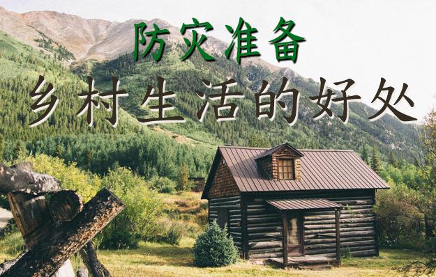 防灾准备:乡村生活的好处