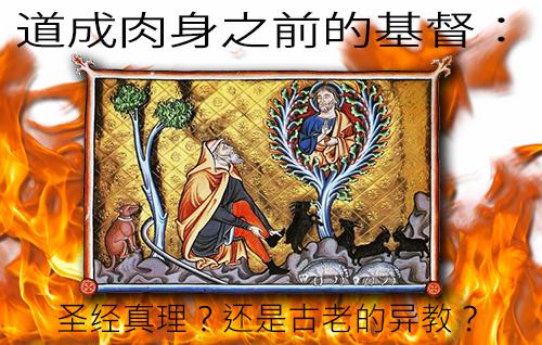 道成肉身之前的基督:圣经真理?还是古老的异教?