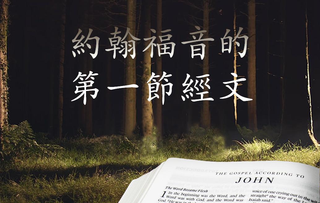 約翰福音的第一節經文