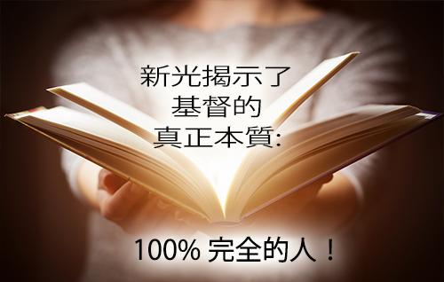新光揭示了基督的真正本質:100%,完全的人!