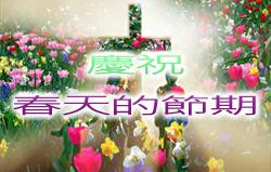 慶祝春天的節期