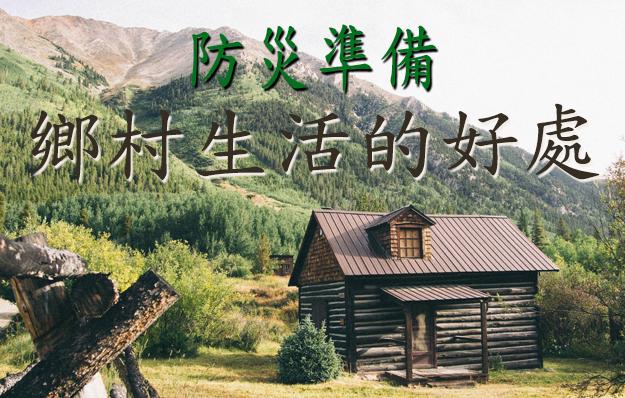 防災準備:鄉村生活的好處