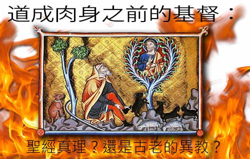 道成肉身之前的基督:聖經真理?還是古老的異教?