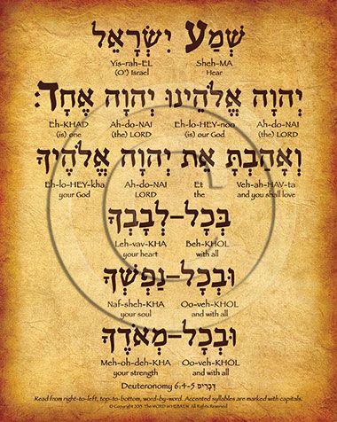 إسمع يا إسرائيل تثنية ٦: ٤
