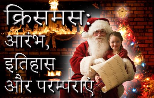 क्रिसमस: आरंभ, इतिहास और परम्पराएं