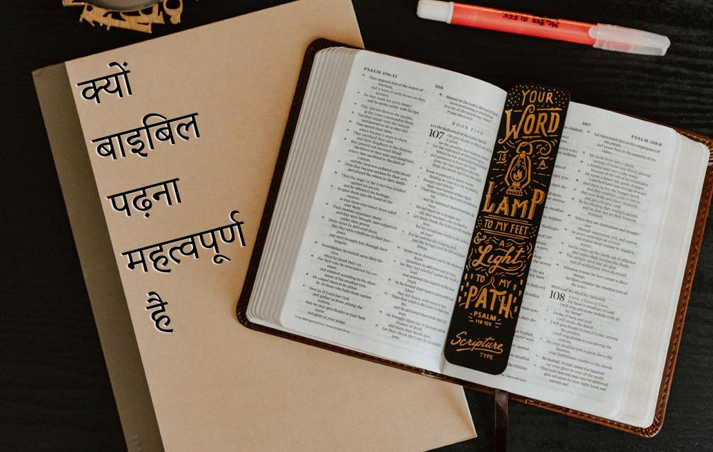 क्यों बाइबिल पढ़ना महत्वपूर्ण है