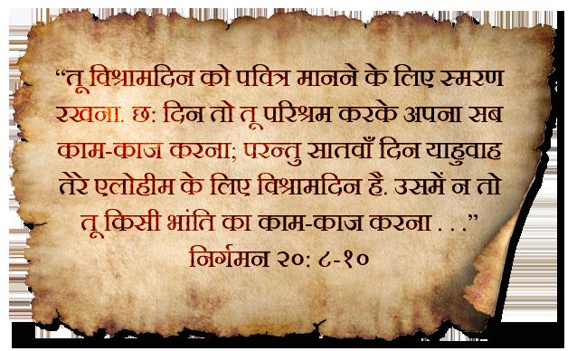 निर्गमन २०: ८-१०