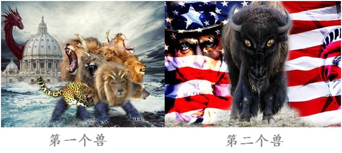 启示录13:兽首(罗马)和第二个兽(美国)