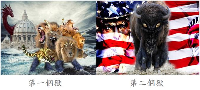 啟示錄13:獸首(羅馬)和第二個獸(美國)