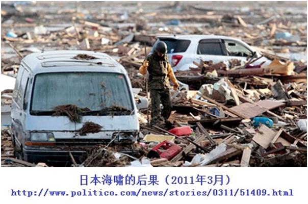 日本海啸灾后问题(2011年3月)