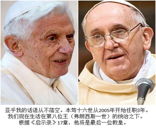 教宗本笃十六世与罗马教皇法兰西斯一世