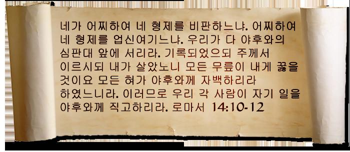 Romans 14:10-12 (Korean)