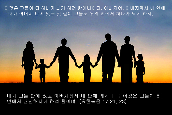 family holding hands; John 17:21, 23