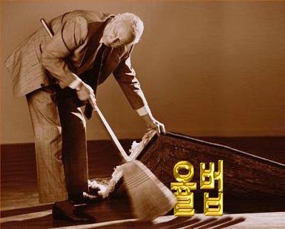 """율법  Man sweeping """"the Law"""" under the rug"""
